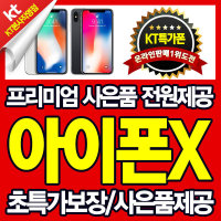 KT프라자 아이폰X AIPX 초특가제공 100종사은품제공