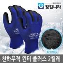 천하무적 윈터플러스 2켤레 방한장갑 겨울 코팅 3M +