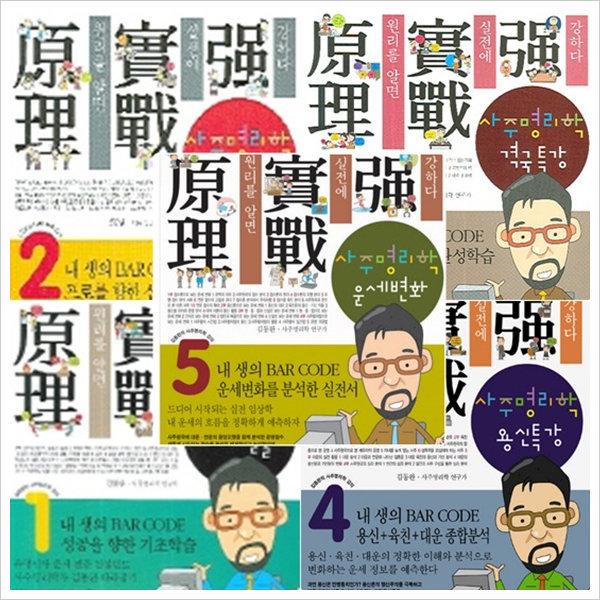 김동완의 사주명리학 강의 1~5권 세트 (전5권)
