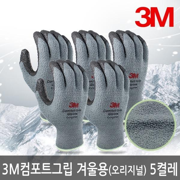 3M 컴포트그립 겨울용 5켤레 오리지널 방한장갑 코팅 +