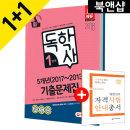 시대고시기획/독학사 5개년 기출문제집 2018(오늘출발/무료배송)