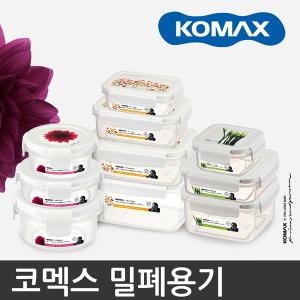 코멕스 밀폐용기/원형/정사각/직사각/BPA FREE/김중만