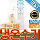 정품/냉온수기/크로바/크로바/B10A/물통/정수기/총판