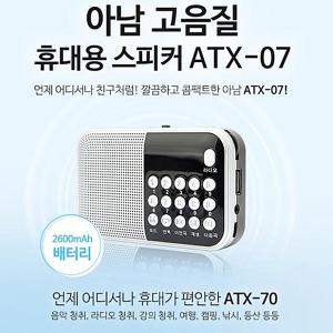 아남효도라디오 ATX-07 72시간 연속재생 고출력스피커