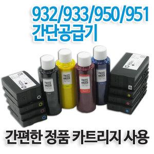 950/951/932/933 정품 충전 키트 HP8100/8600/7110