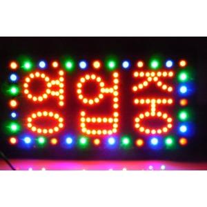 LED OPEN/영업중/전광판/영업중간판/개업선물/엘이디