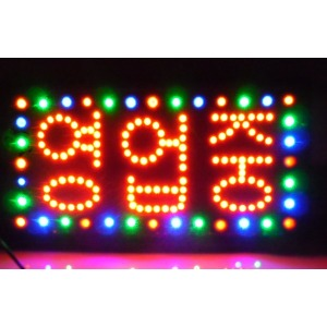 LED OPEN/영업중/광고/전광판/개업선물/엘이디영업중