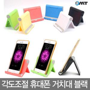 OMT 핸드폰 거치대 OSA-059 각도조절 거치대 블랙