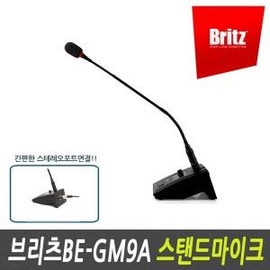 BE-GM9A 구즈넥/인터넷/방송용/콘덴서/스탠드/마이크