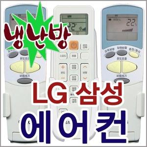 LG 삼성 냉난방 에어컨 리모컨 리모콘(건전지무료)