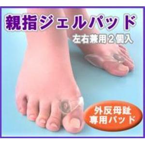 발가락교정기/발가락미용/휜발가락/엄지발가락/실리콘/일본대박상품/발가락건강