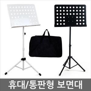 특대형보면대/악보대/받침대/스탠드/기타카포/휴대용