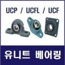 지구베어링 유니트베어링 (201~207)  UCP UCF UCFL