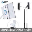 OMT 자바라 태블릿 거치대 OTA-JAB03 침대 책상 화이트