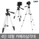 4단 삼각대 카메라 핸드폰 디카 DSLR OCA-TP3110 실버