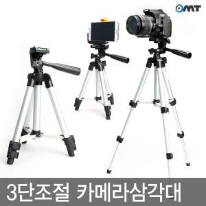 3단 카메라 삼각대 핸드폰 DSLR 디카 OCA-TP1000 실버