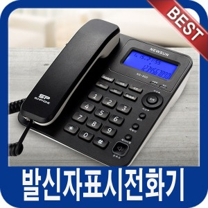 발신자표시 유선전화기 NS-900 무료배송
