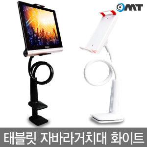 자바라 태블릿 휴대폰 거치대 OTA-JAB06 화이트