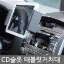 OMT 차량용 CD슬롯 태블릿 아이패드 거치대 JCD-iPAD