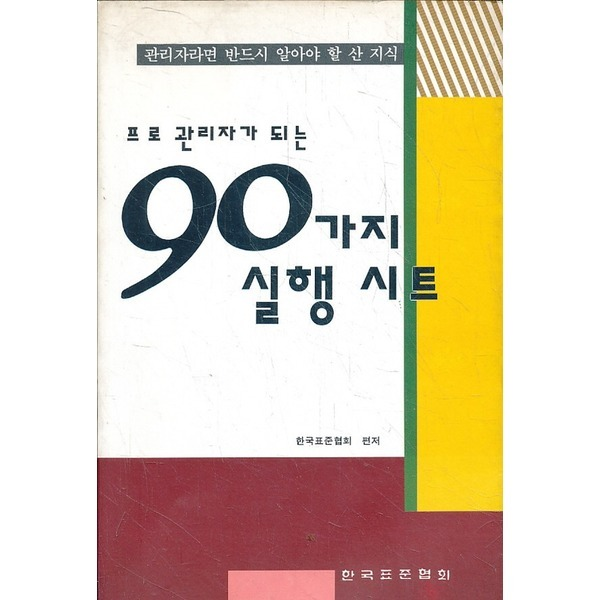 한국표준협회 프로 관리자가 되는 90가지 실행 시트