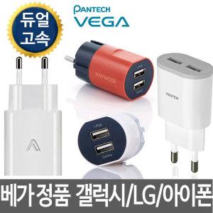 정품 듀얼 고속충전기/케이블/급속/태블릿/USB/C타입