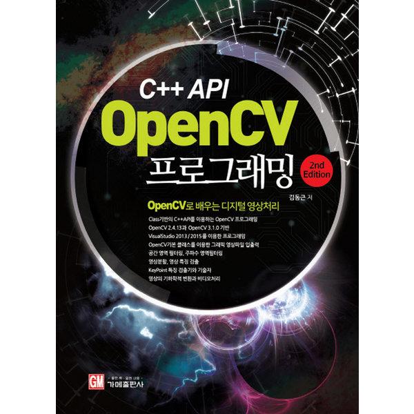 C++API OpenCV 프로그래밍  2개정판   가메출판사   김동근