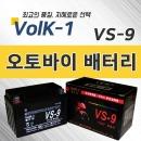 VS-9 포르테 에이스110 메가젯 쥬드 겔랑 미라쥬 딩크
