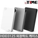 ipTIME HDD3125 외장 SSD하드 케이스 실버
