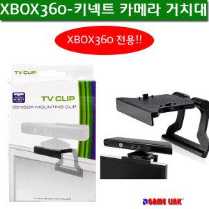 XBOX360 키넥트 카메라 거치대/센서 TV 모니터 스탠드