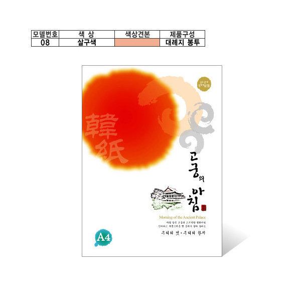 106851 고궁의아침봉투(105X220/대례지/08)