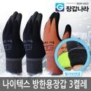 나이텍스 커플 3켤레 방한용 겨울 기모 코팅 장갑 3M +