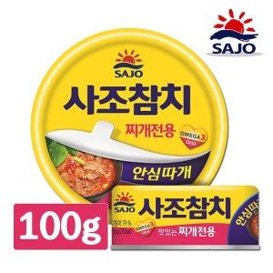 사조참치 찌개전용 100g 안심따개 참치캔 동원참치