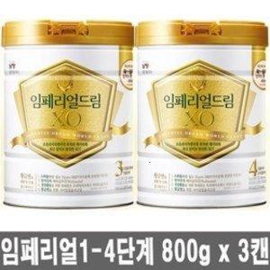 (앙띠베베맘)임페리얼분유XO 800g 3캔 1단계~4단계