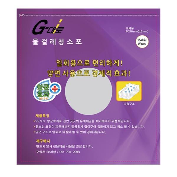 지대로 물걸레청소기 청소포/휴스톰 오토싱 패드