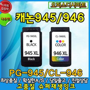 캐논 PG-945 CL-946 XL 대용량재생잉크