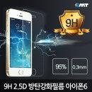 OMT 강화 9H 방탄필름 액정보호필름 아이폰6