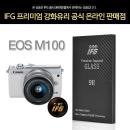 IFG 캐논 EOS M100 초슬림 9H 강화유리 액정필름