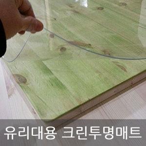 유리대용 크린투명매트/책상/식탁/테이블/커버시트지
