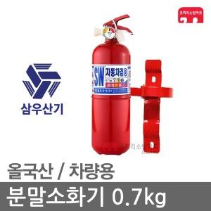 삼우산기// 분말소화기 0.7kg 축압식 차량용 올국산