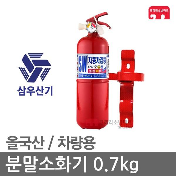 [삼우산기] 삼우산기// 분말소화기 0.7kg 축압식 차량용 올국산
