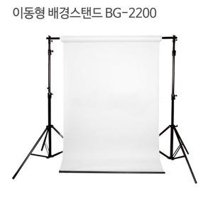이동형배경시스템 BG-2200(배경지 미포함) /거치대