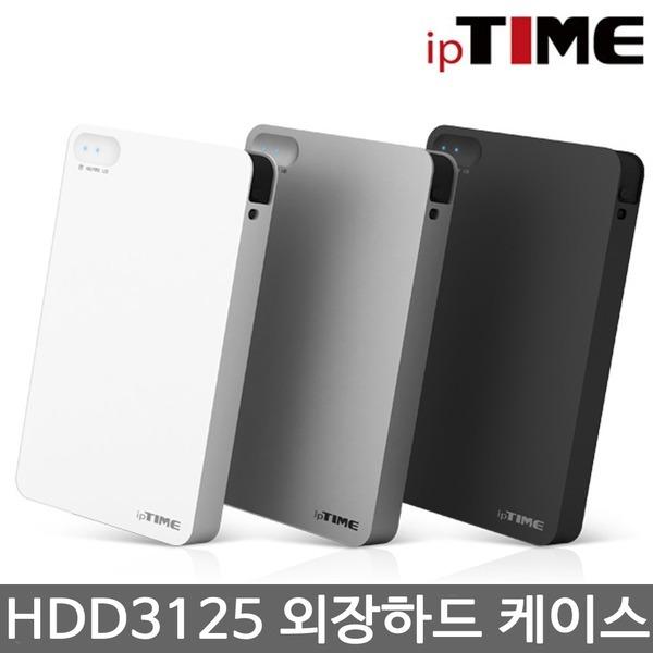 ipTIME HDD3125 외장 SSD하드 케이스 화이트