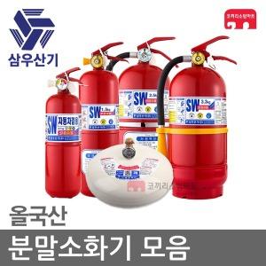 삼우산기 분말소화기 0.7/1.5/2.5/3.3kg 차량 올국산