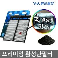 프리미엄 활성탄 자동차에어컨필터/항균/아반테/투싼