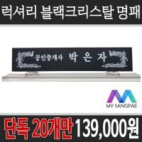블랙크리스탈명패/마이상패/케이스증정/M091/20개한정