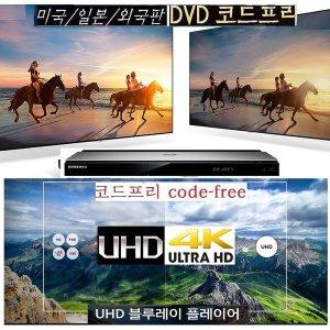 UHD(4K)삼성블루레이 BD-J7500 코드프리DVD/일본-미국