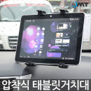 OMT 차량용 압착식 태블릿거치대 OTA-JT01