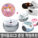 MP3 CD플레이어 블루투스 포터블 어학 학원  마이크