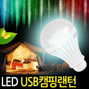 전구형 캠핑 랜턴/램프/USB/LED/텐트등/후레쉬/야외등
