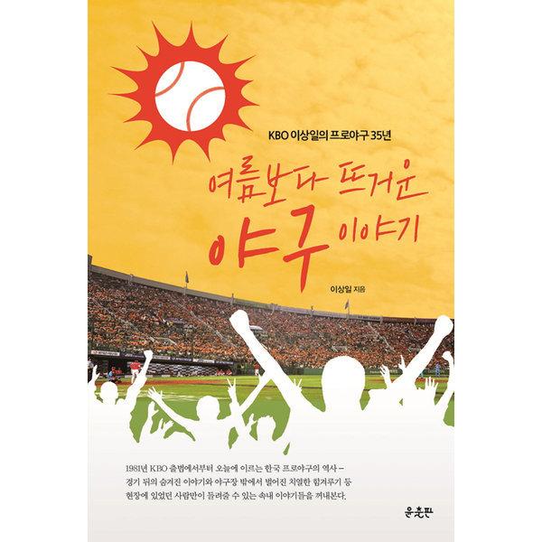 여름보다 뜨거운 야구 이야기  윤출판   이상일  KBO 이상일의 프로야구 35년